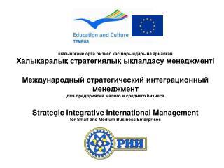 Strategic Integrative International Management  for Small and Medium Business Enterprises