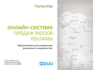 Онлайн-система - продаж  indoor- рекламы -