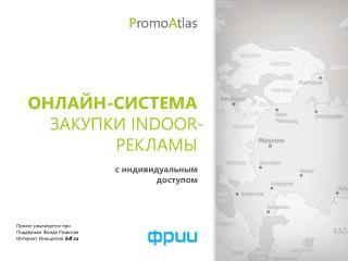 Онлайн-система - закупки indoor- рекламы -