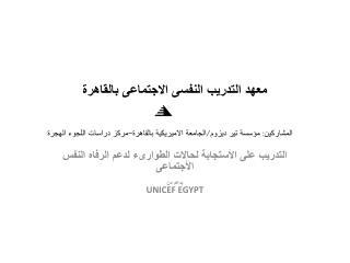 التدريب على الأستجابة لحالات الطوارىء لدعم الرفاه النفس الأجتماعى بدعم من UNICEF EGYPT