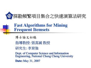 Fast Algorithms for Mining Frequent Itemsets