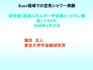 Knee 領域での空気シャワー実験  研究会「超高エネルギー宇宙線とハドロン構造」  @KEK,   2008 年 4 月 25 日