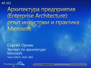 Архитектура предприятия ( Enterprise Architecture ) :  опыт индустрии и практика  Microsoft