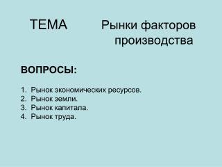 ТЕМА          Рынки факторов                            производства