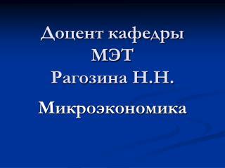 Доцент кафедры МЭТ  Рагозина Н.Н.