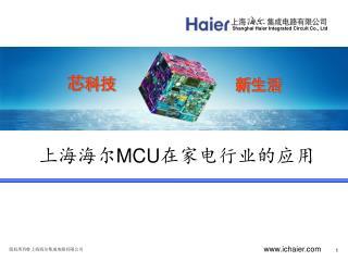上海海尔 MCU 在家电行业的应用