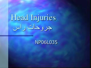 Head Injuries جروحات راس