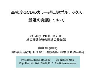 24 . July .2010 @ YITP 場の理論と弦の理論の最先端