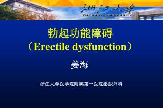 勃起功能障碍 ( Erectile dysfunction )