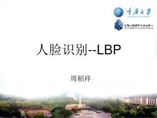 人脸识别 --LBP