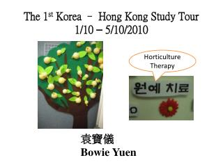 The 1 st  Korea – Hong Kong Study Tour 1/10  –  5/10/2010