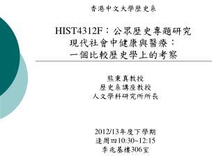 香港中文大學歷史系 HIST4312 F : 公眾歷史專題研究 現代社會中健康與醫療: 一個比較歷史學上的考察