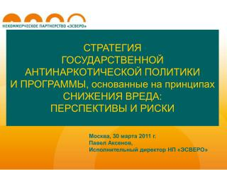 Москва,  30  марта 2011 г. Павел Аксенов, Исполнительный директор НП «ЭСВЕРО»