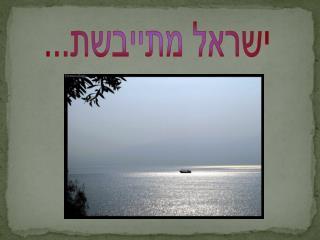 ישראל מתייבשת...
