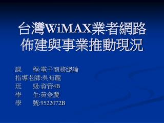 ?? WiMAX ?????????????