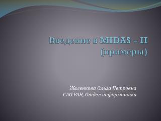 Введение в  MIDAS – II (примеры)