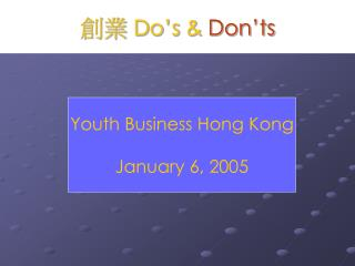 創業 Do's & Don'ts