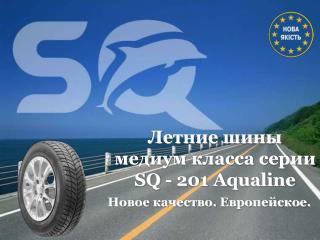 Летние шины медиум класса серии  SQ  - 201  Aqualine