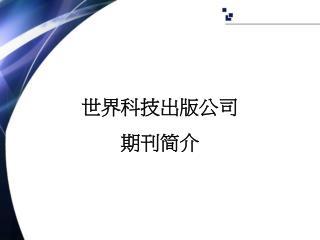 世界科技出版公司 期刊简介