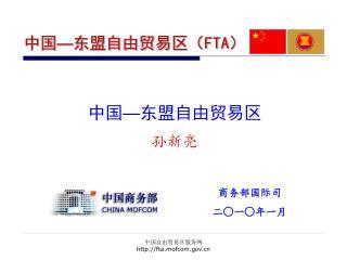 中国 — 东盟自由贸易区( FTA )