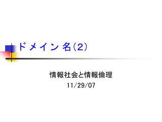 ド メ イ ン 名(2)