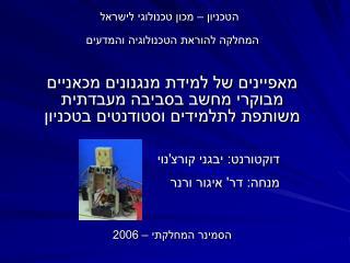 הטכניון – מכון טכנולוגי לישראל המחלקה להוראת הטכנולוגיה והמדעים