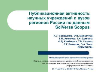 Публикационная активность научных учреждений и вузов регионов России по данным  SciVerse Scopus