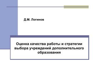 Оценка качества работы и стратегии выбора учреждений дополнительного образования