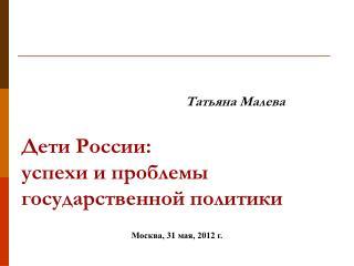 Татьяна Малева Дети России:  успехи и проблемы государственной политики