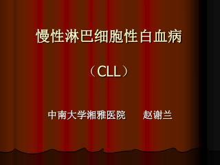 慢性淋巴细胞性白血病 ( CLL )