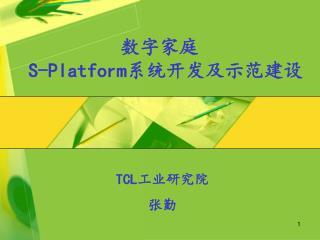 数字家庭  S-Platform 系统开发及示范建设