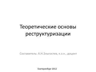 Теоретические основы реструктуризации