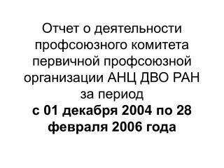 Динамика численного состава профсоюзной организации за отчетный период 2002-2006 гг.