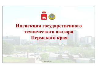 Инспекция государственного технического надзора  Пермского края