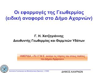 Οι εφαρμογές της Γεωθερμίας (ειδική αναφορά στο Δήμο Αχαρνών)
