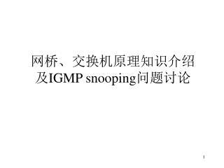 网桥、交换机原理知识介绍 及 IGMP snooping 问题讨论