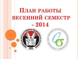 План работы   весенний семестр - 2014