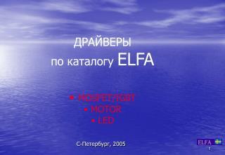 С-Петербург, 200 5