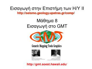 Εισαγωγή στην Επιστήμη των Η/Υ ΙΙ Μάθημα  8 Εισαγωγή στο  GMT