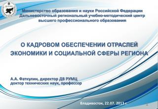 А.А. Фаткулин , директор ДВ РУМЦ доктор технических наук, профессор