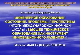 В.Г.Иванов,  В.В.Кондратьев ,  Л.И.Гурье