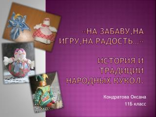 «НА ЗАБАВУ,НА ИГРУ,НА РАДОСТЬ…» История и традиции народных кукол.
