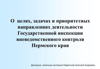 Докладчик: начальник инспекции Лаврентьев Анатолий Андреевич