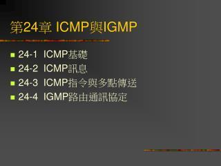 第 24 章  ICMP 與 IGMP