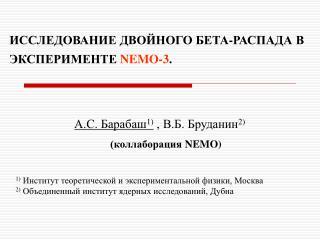 ИССЛЕДОВАНИЕ ДВОЙНОГО БЕТА-РАСПАДА В ЭКСПЕРИМЕНТЕ  NEMO -3 .