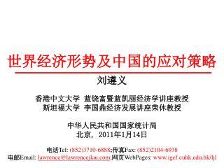 世界经济形势及中国的应对策略