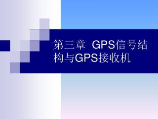 第三章   GPS 信号结构与 GPS 接收机