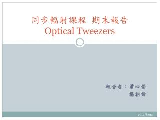 ?????? ???? Optical Tweezers