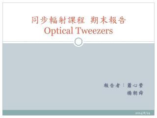 同步輻射課程 期末報告 Optical Tweezers