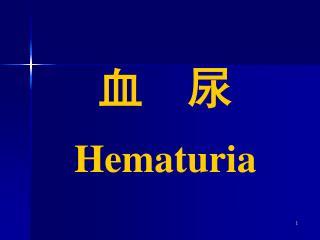 血  尿 Hematuria